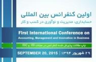 اولین کنفرانس بین المللی حسابدارى، مدیریت و نوآوری در کسب و کار