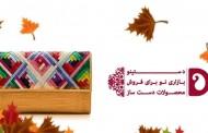 دستینو، بازاری نو برای خرید و فروش محصولات دست ساز هنری و صنایع دستی