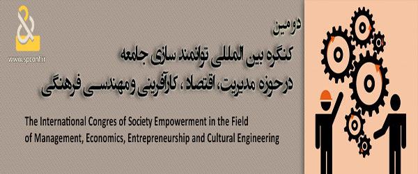 دومین کنگره بین المللی توانمند سازی جامعه در حوزه مدیریت، اقتصاد، کارآفرینی و مهندسی فرهنگی