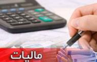 معافیت مالیاتی برای مشاغل دانش بنیان و مناطق کمتر توسعه یافته