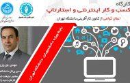 کارگاه کسب و کار اینترنتی و استارتاپ