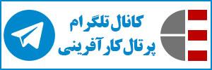 کانال تلگرامی پرتال کارآفرینی